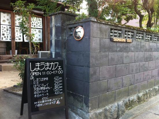 しまうまカフェオープン!