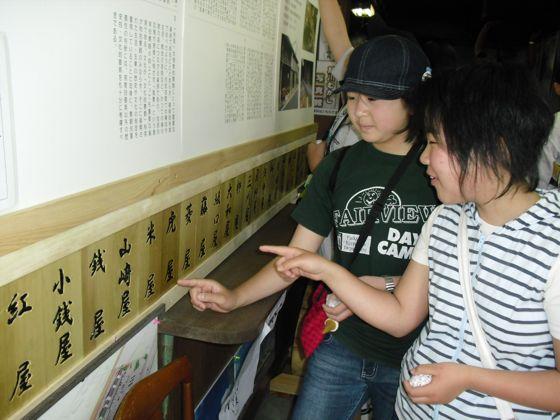 藤川小学校児童による景観まちづくり学習その1
