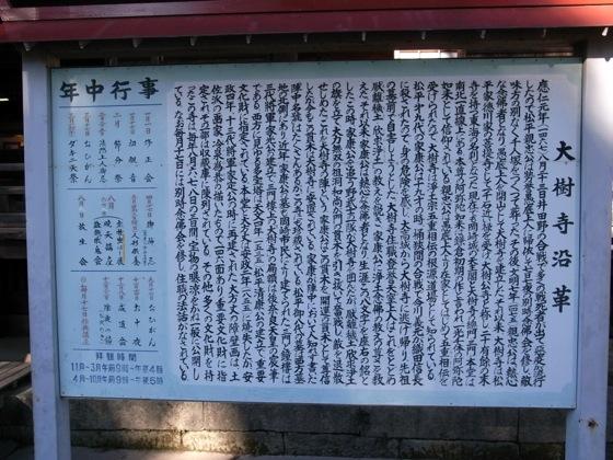 「大樹寺」ふるさと探訪その2ー大樹将軍