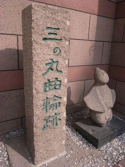 岡崎城郭の記憶ー三の丸曲輪跡