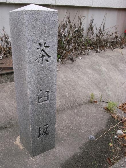 坂の街・岡崎-茶臼坂