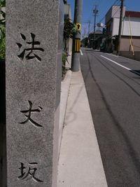 坂の街・岡崎-法丈坂(ほうじょうざか)