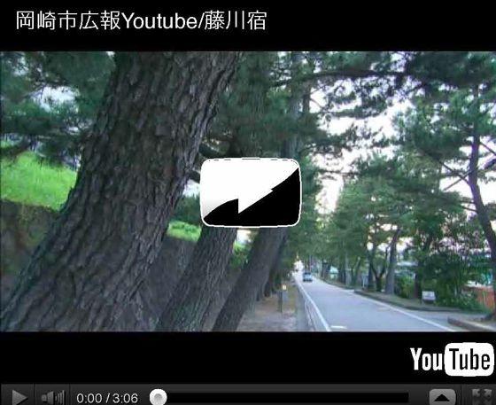 映像ギャラリー「藤川宿」