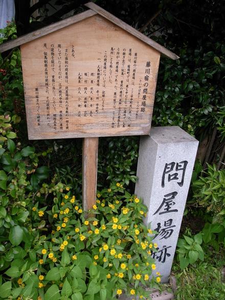 東海道藤川宿問屋場跡