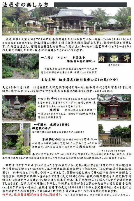 法蔵寺の見所