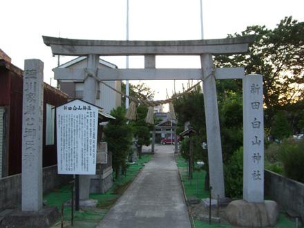 新田白山(はくさん)神社