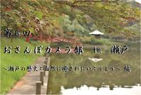 in 瀬戸 参加者さんレポート