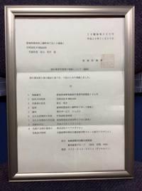 旅行サービスじぇぷと 開業