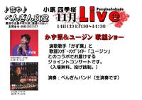 本日 13:30~ ライブ開催!