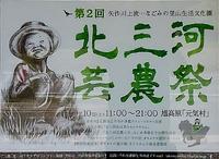 北三河芸農祭2016 9/10sat
