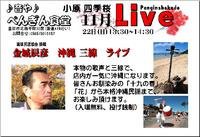 沖縄三線ライブ開催