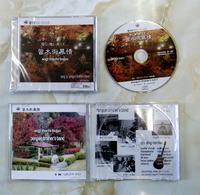 曾木街慕情 CD 発売