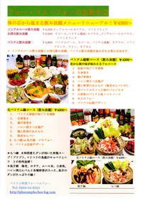 飲み放題コースお一人様¥4300から(4名様より)