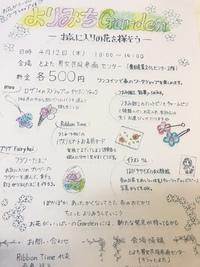 """いよいよ明日イベント """"よりみちGarden"""" です!!"""