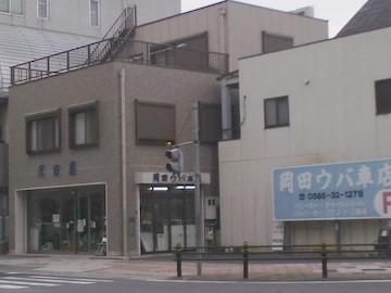 岡田屋さん