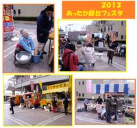 ★あったか屋台フェスタ2013本日開催中★
