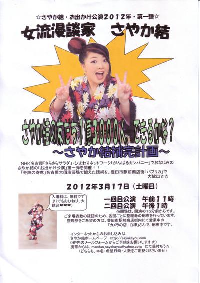 さやか結・お出かけ公演2012年