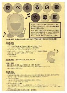 たべまるの歌大募集!!!