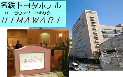 まちなかサポーター店『HIMAWARI ひまわり』ご紹介☆