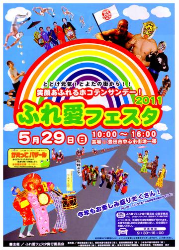 ふれ愛フェスタ2011