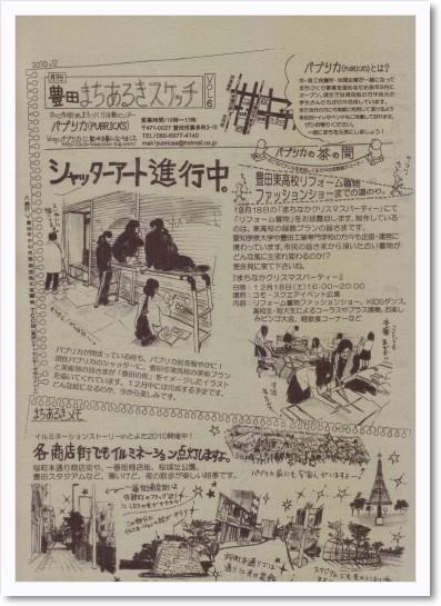 豊田まちあるきスケッチvol6