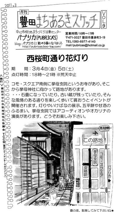 豊田のイベント