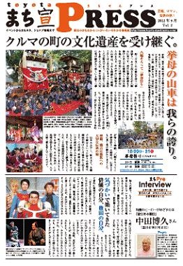 まち宣PRESS vol.2 発行