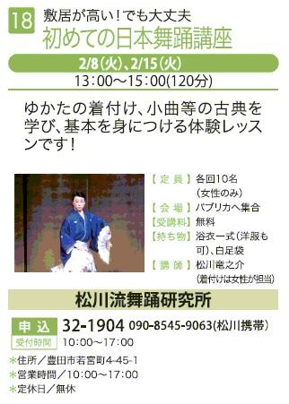 初めての日本舞踊講座