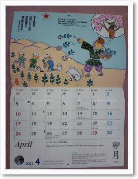カレンダーの見開き