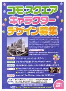 コモ・スクエア キャラクターデザイン募集!