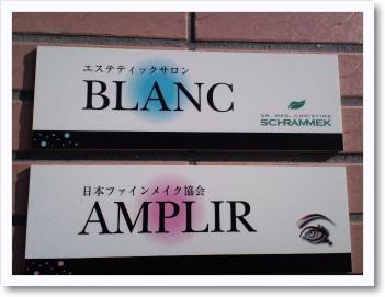 BLANCさん