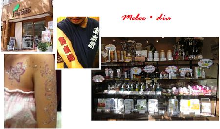 まちなかサポーター店『Melee・dia』