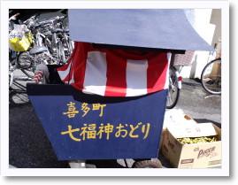七福神は喜多町の