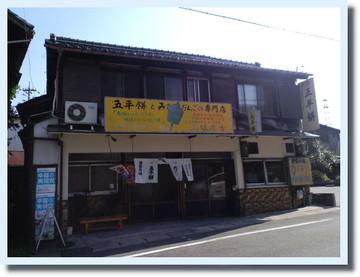 元祖 五平餅屋 上坂商店さん
