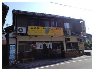下町の定番グルメ(元祖五平餅)