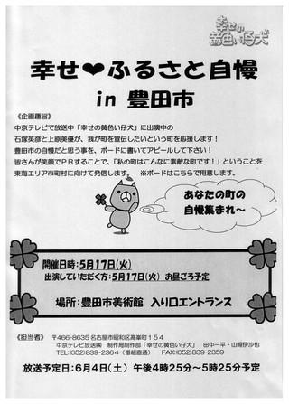 幸せ・ふるさと自慢in豊田