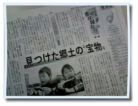 五平餅の記事