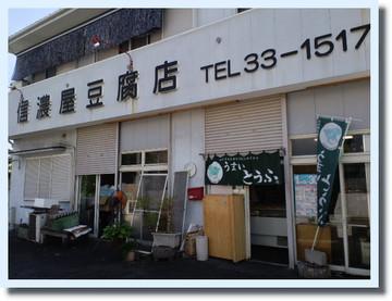 信濃屋豆腐店さん