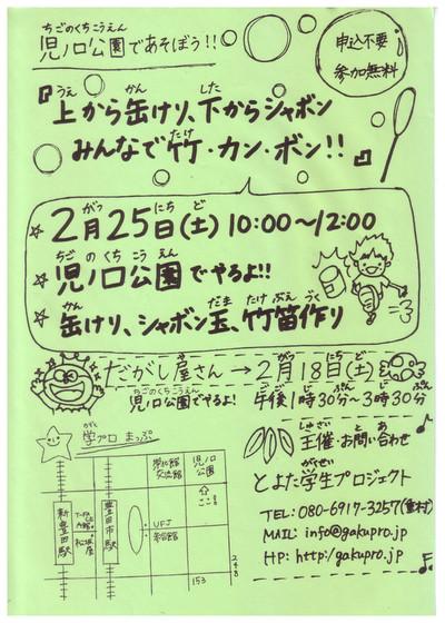 2月25日(土)児ノ口公園であそぼう!!