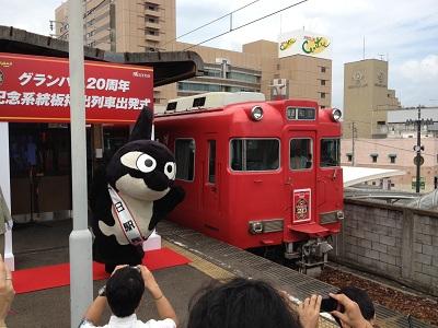 グランパス20周年記念系統板掲出列車出発式♪