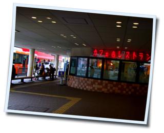 バスターミナルの喫茶
