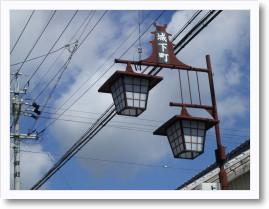 城下町街灯