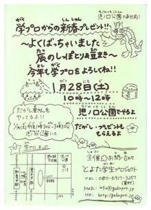 児ノ口公園であそぼう!!!