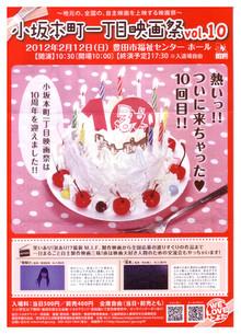 小坂本町一丁目映画祭 vol.10