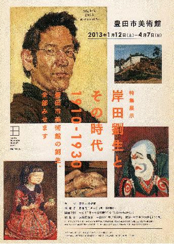 豊田市美術館にて『岸田劉生とその時代』展