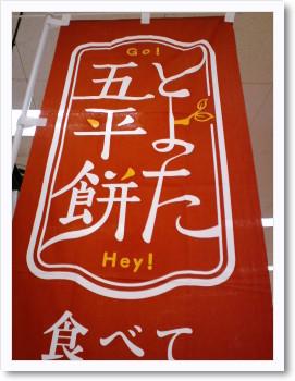 おめでとう、400年。松坂屋さん