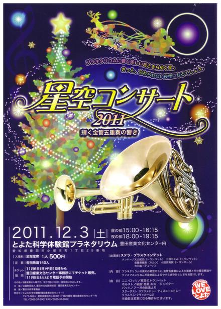 星空コンサート2011年12月3日(土)