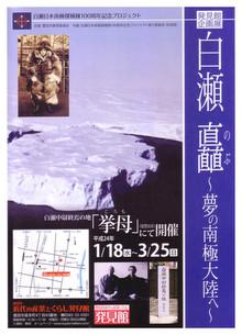 白瀬矗~夢の南極大陸へ~