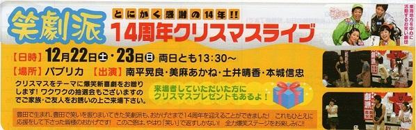 ★笑劇派 14周年 お笑いライブ★