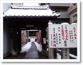 浄久寺さん
